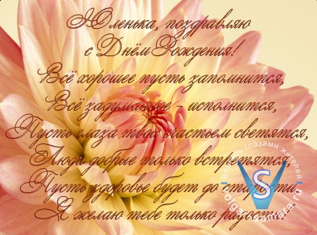 Поздравление с днем рождения юле открытка